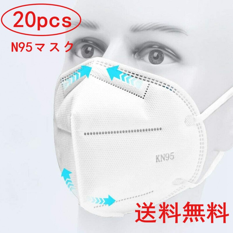 5-10日到着可 20枚入り kN95マスク 男女兼用 大人サイズと子供サイズがあり不織布マスク 中国製 使い捨て マスク ウイルス飛沫 花粉 PM2.5 在庫あり 通気性抜群