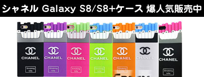 chanel シャネル Galaxy s8/s8 plusカバー