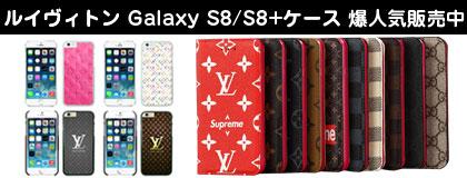 LV ルイヴィトン Galaxy S8/S8 plusケース